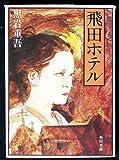 飛田ホテル (1971年) (角川文庫)