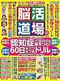 脳活道場 vol.24 2019年 2月号