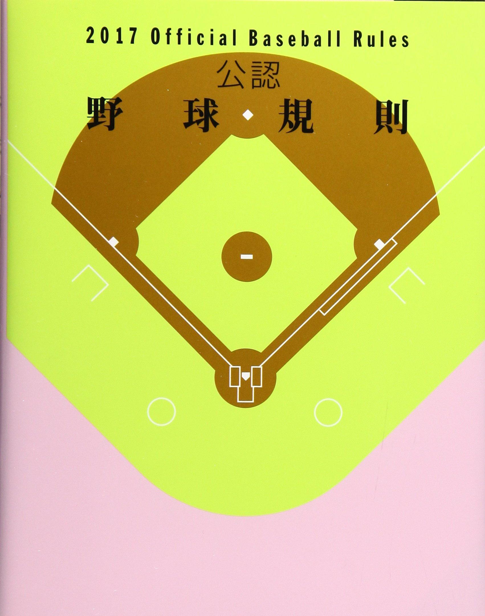 公認野球規則2017 | 日本プロフ...
