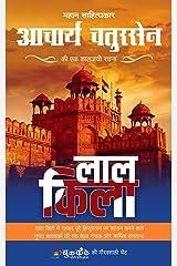 Lal Qila (Hindi Literature) (Hindi Edition) Kindle Edition