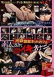 池袋 個室ネットカフェ 素人20代 深夜激イキオナニー [DVD]