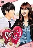 [DVD]負けたくない ! 〈完全版〉DVD-SET1