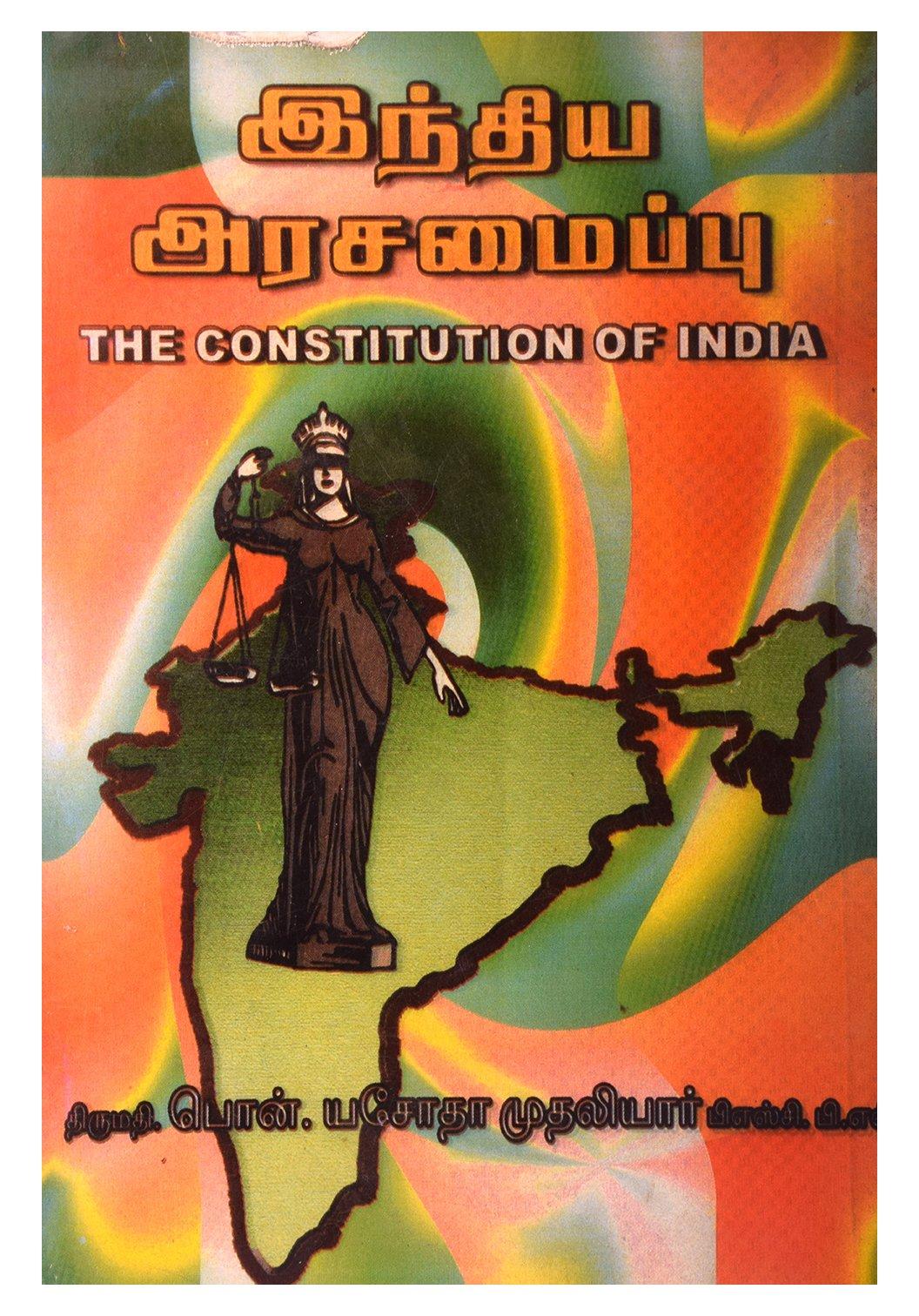 Buy Indiya Arasiyal Amaippu - Tamil Book Online at Low