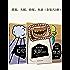 摆脱:失眠、抑郁、焦虑(套装共3册)如何消除焦虑困扰;如何克服抑郁困扰;如何摆脱失眠困扰 (速成手册系列)