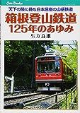 箱根登山鉄道125年のあゆみ (キャンブックス)