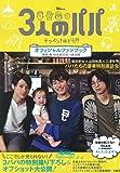 3人のパパ オフィシャルファンブック (TJMOOK)
