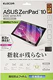 エレコム ASUS ZenPad 10 (Z300CL/Z300C)対応 フィルム 指紋防止 気泡が目立たなくなるエアーレス加工 反射防止 【日本製】 TB-AS30CAFLFA