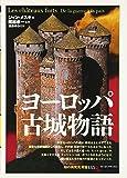 ヨーロッパ古城物語 (「知の再発見」双書)