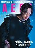 AERA (アエラ) 2019年 1/14 号【表紙:登坂広臣】 [雑誌]