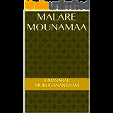 malare mounamaa (Tamil Edition)