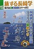 旅する長崎学 15(海の道 5) 島ガイド島々への道 長崎県は日本一の島王国971の島めぐり