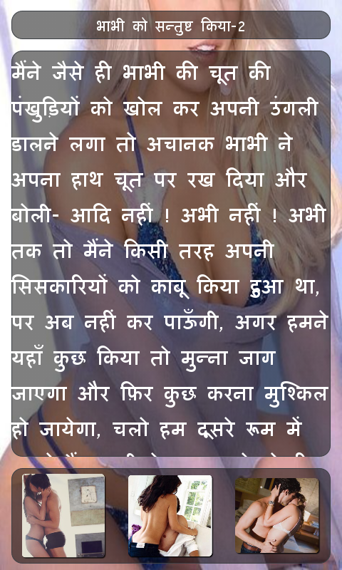 Sexi stories in hindi fonts