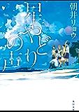 星やどりの声 (角川文庫)