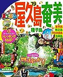 まっぷる 屋久島・奄美 種子島'19
