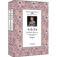 双语名著无障碍阅读丛书:小公主(套装共2册)