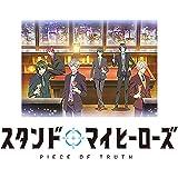 スタンドマイヒーローズ PIECE OF TRUTH 第1巻(完全数量限定生産) [DVD]