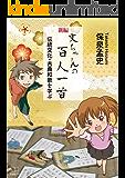 新編 文ちゃんの百人一首: 伝統文化・古典和歌を学ぶ (22世紀アート)