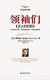 领袖们(修订版)2017 (大外交书系)