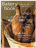 Bakery book [ベーカリーブック] vol.8 (柴田書店MOOK)