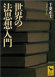 世界の法思想入門 (講談社学術文庫)