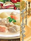 新宿中村屋 ごろごろ野菜のこだわり仕立て濃厚クリームシチュー 210g