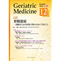 Geriatric Medicine Vol.56 No.12(12―老年医学 特集:骨粗鬆症ー高齢者における骨折予防のためにできること