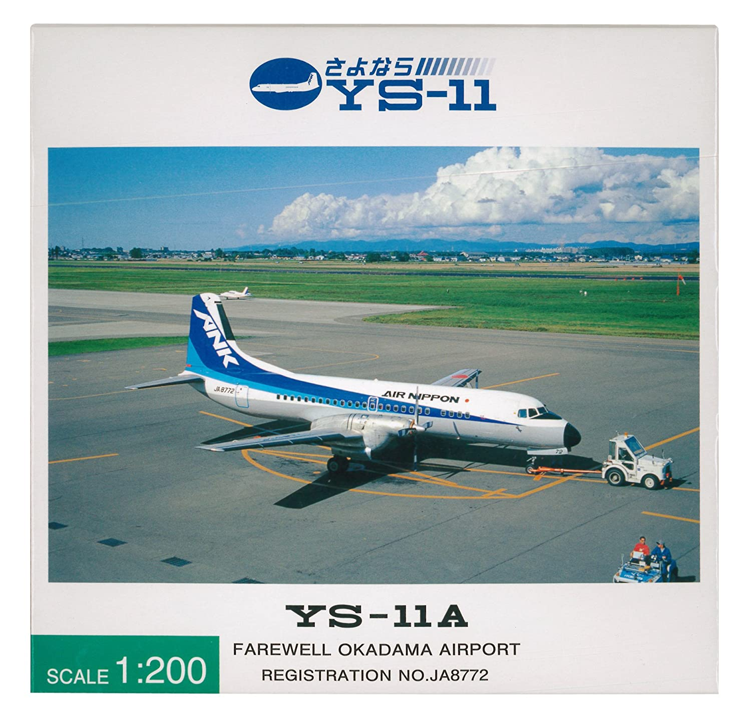 1 200 YS-11A ANK Okadama last flight 2003 (japan import)