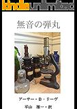 無音の弾丸 (ヒラヤマ探偵文庫)
