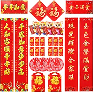 Amazon.com: 2020 Spring Festival Couplets - 2 Sets Chinese ...