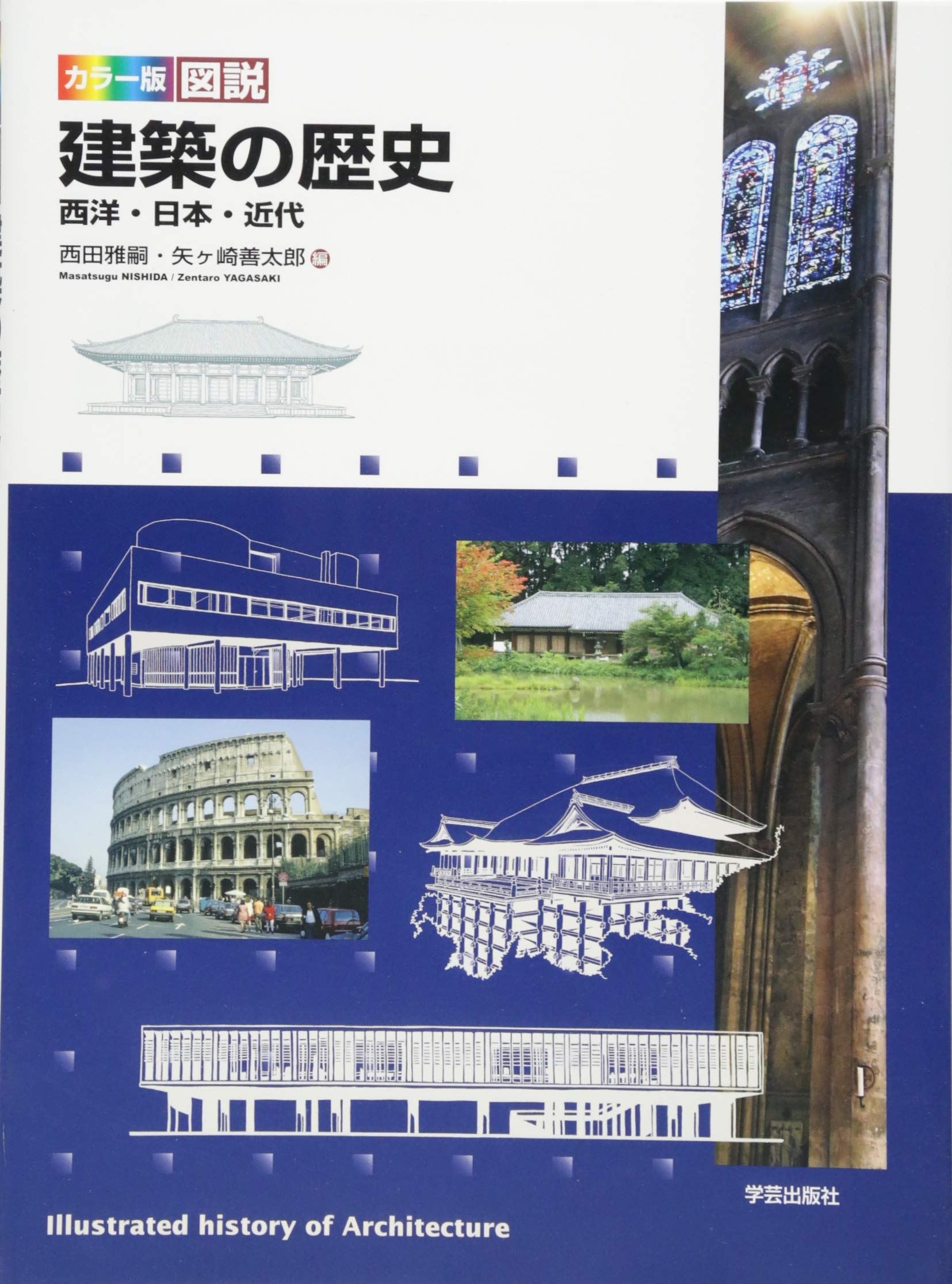 カラー版 図説 建築の歴史 西洋・日本・近代