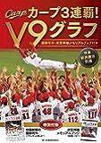 カープ3連覇! V9グラフ 〜優勝号外・衣笠祥雄メモリアルブック付き〜