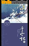 千山记(十三)