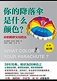 你的降落伞是什么颜色?(全新修订版)【50年经典,被译为26种文字 销量超过1100万册。新增30%内容,全新修订】