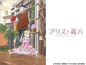 アリスと蔵六 DVD