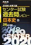 大学入試センター試験過去問レビュー日本史B 2020 (河合塾シリーズ)