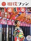 相撲ファン vol.8