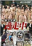 素人全裸逃走中 [DVD]