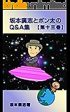 坂本廣志とポン太のQ&A集 第十三巻