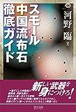 スモール中国流布石 徹底ガイド (マイナビ囲碁ブックス)