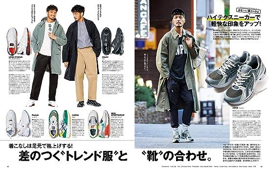 FINEBOYS+plus 靴 vol.16 [自慢のスニーカーで日常を楽しもう。] (HINODE MOOK 614)