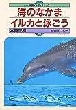 海のなかまイルカと泳ごう (体験ノンフィクション)