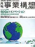 月刊事業構想 2018年4月号 [雑誌] (SDGs×イノベーション)