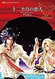 十二カ月の恋人 (ハーレクインコミックス・ダイヤ ア 1-1)