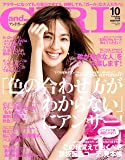 and GIRL(アンドガール) 2018年10月号