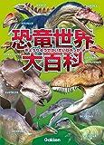 恐竜世界大百科