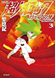 超人ロック ガイアの牙 3 (MFコミックス フラッパーシリーズ)