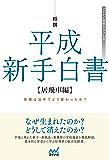 将棋 平成新手白書 【居飛車編】 (マイナビ将棋BOOKS)