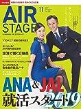 AIR STAGE (エア ステージ) 2017年11月号