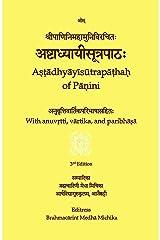 Aṣṭādhāyīsūtrapāṭhaḥ of Pāṇini: With anuvṛtti, vārtika, and paribhāṣā Kindle Edition