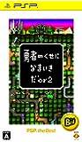 勇者のくせになまいきだor2 PSP the Best